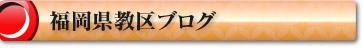 福岡県教区ブログ