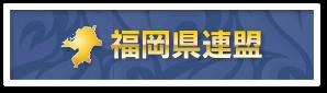 福岡県連盟