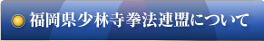福岡県連について