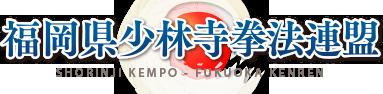 福岡県少林寺拳法連盟