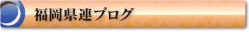 福岡県連ブログ