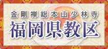 福岡県教区